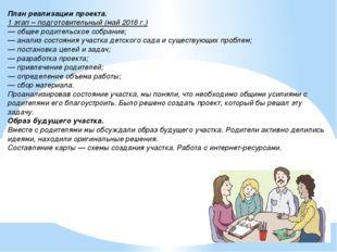 План реализации проекта. 1 этап– подготовительный (май 2016 г.) — общее роди