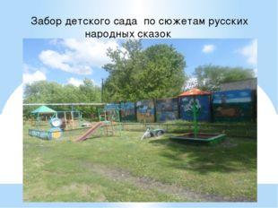 Забор детского сада по сюжетам русских народных сказок