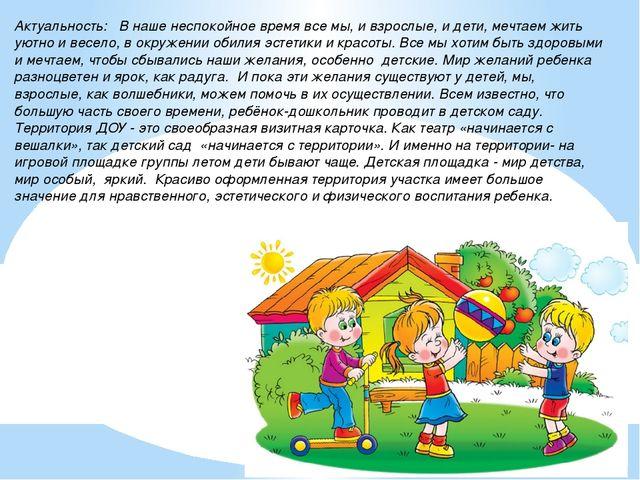 Актуальность: В наше неспокойное время все мы, и взрослые, и дети, мечтаем жи...