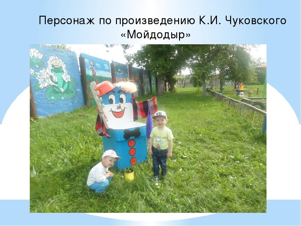 Персонаж по произведению К.И. Чуковского «Мойдодыр»