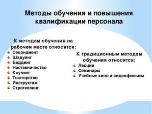 Методы обучения и повышения квалификации персонала К методам обучения на рабо