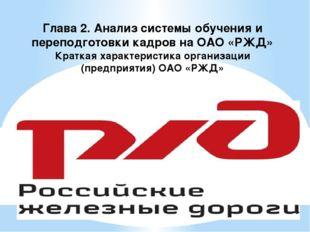 Глава 2. Анализ системы обучения и переподготовки кадров на ОАО «РЖД» Краткая