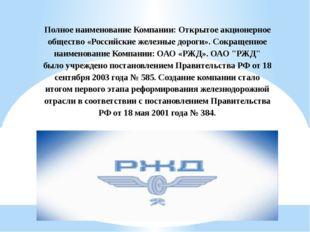 Полное наименование Компании: Открытое акционерное общество «Российские желез