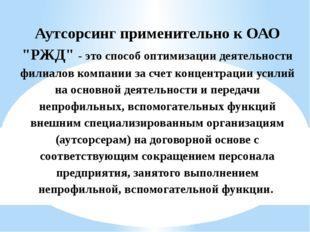 """Аутсорсинг применительно к ОАО """"РЖД"""" - это способ оптимизации деятельности фи"""