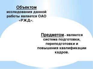 Объектом исследования данной работы является ОАО «РЖД». Предметом – является