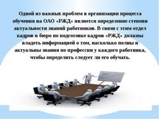 Одной из важных проблем в организации процесса обучения на ОАО «РЖД» является