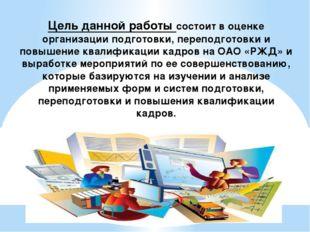 Цель данной работы состоит в оценке организации подготовки, переподготовки и