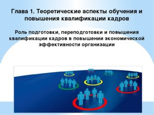 Глава 1. Теоретические аспекты обучения и повышения квалификации кадров Роль