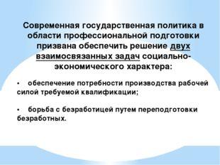 Современная государственная политика в области профессиональной подготовки пр