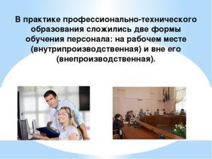 В практике профессионально-технического образования сложились две формы обуче