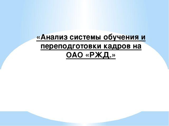 «Анализ системы обучения и переподготовки кадров на ОАО «РЖД.»