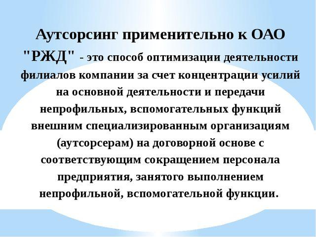 """Аутсорсинг применительно к ОАО """"РЖД"""" - это способ оптимизации деятельности фи..."""