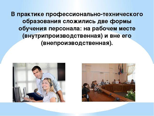 В практике профессионально-технического образования сложились две формы обуче...