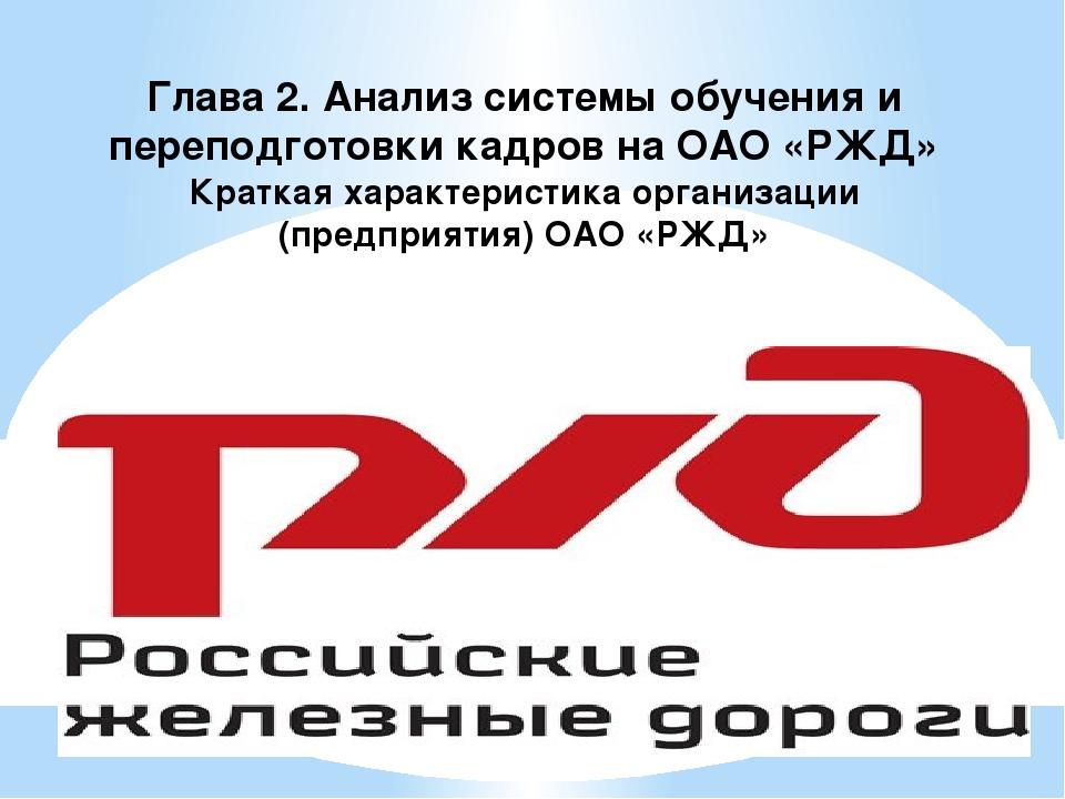Глава 2. Анализ системы обучения и переподготовки кадров на ОАО «РЖД» Краткая...