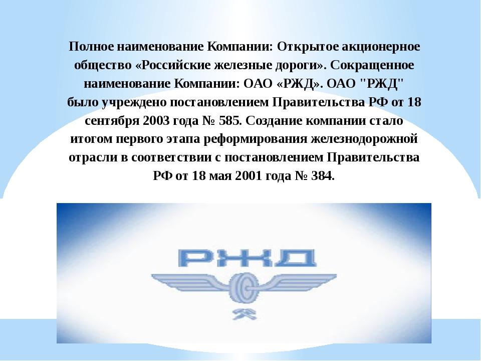 Полное наименование Компании: Открытое акционерное общество «Российские желез...