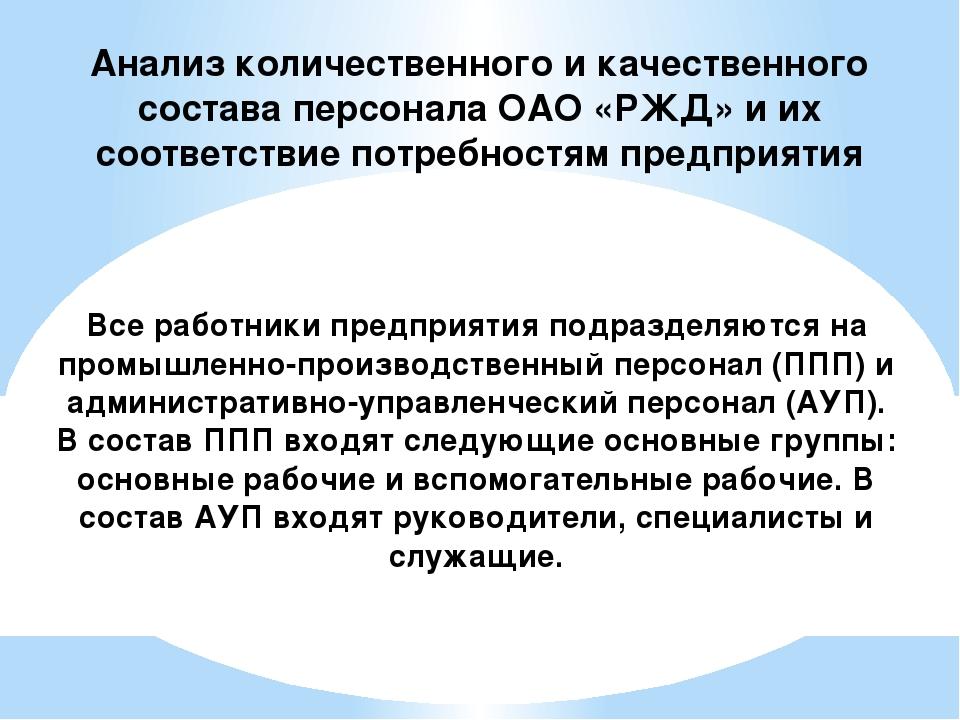 Анализ количественного и качественного состава персонала ОАО «РЖД» и их соотв...