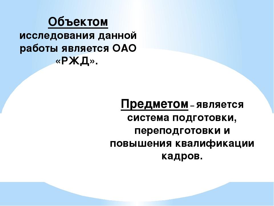 Объектом исследования данной работы является ОАО «РЖД». Предметом – является...