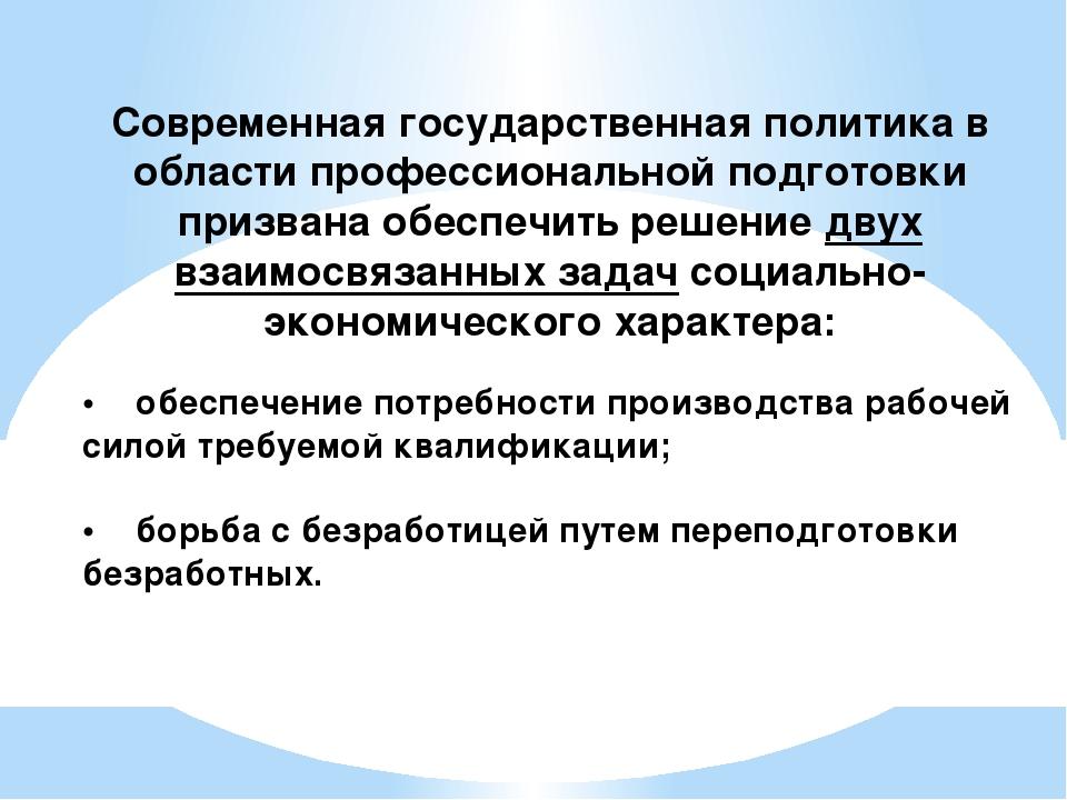 Современная государственная политика в области профессиональной подготовки пр...