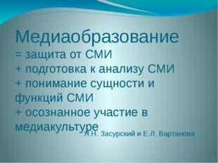 Медиаобразование = защита от СМИ + подготовка к анализу СМИ + понимание сущно
