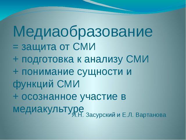 Медиаобразование = защита от СМИ + подготовка к анализу СМИ + понимание сущно...