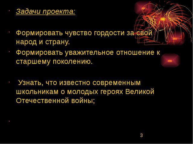 Задачи проекта: Формировать чувство гордости за свой народ и страну. Формиров...
