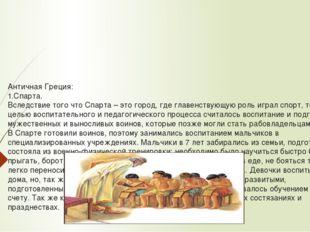 Античная Греция: 1.Спарта. Вследствие того что Спарта – это город, где главен