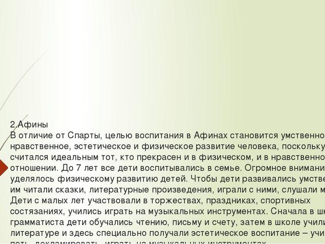 2.Афины В отличие от Спарты, целью воспитания в Афинах становится умственное...
