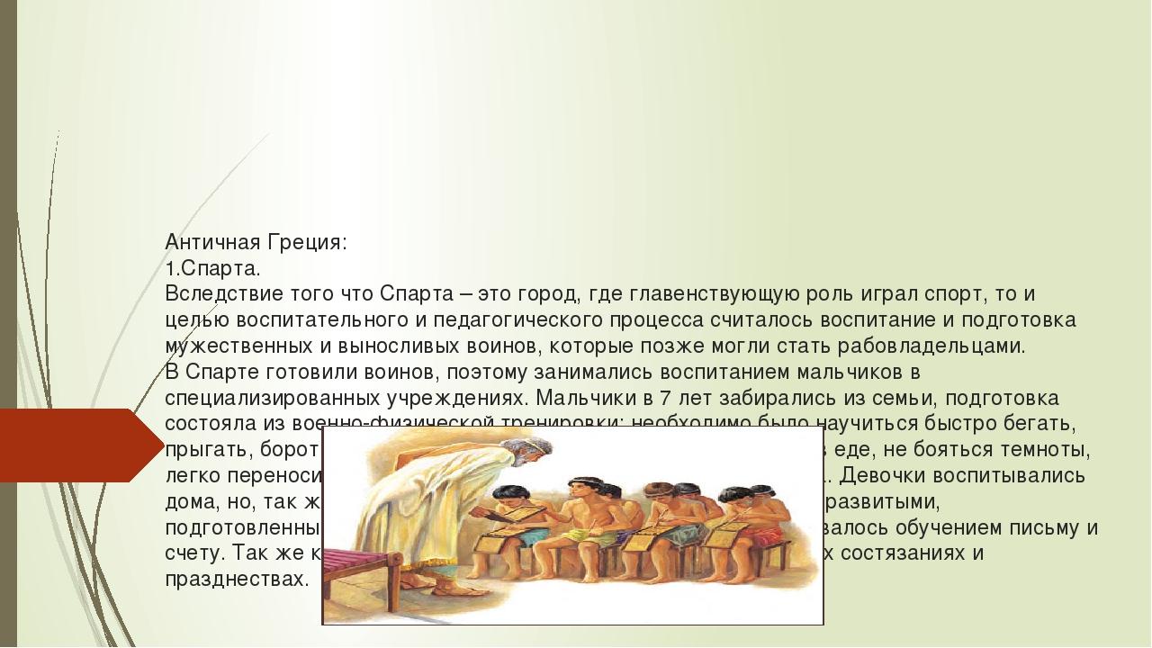 Античная Греция: 1.Спарта. Вследствие того что Спарта – это город, где главен...