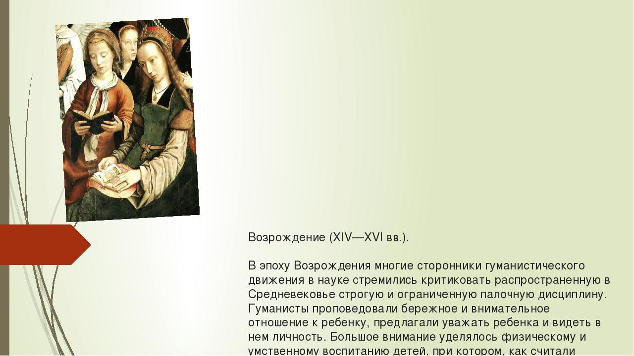 Возрождение (ХIV—ХVI вв.). В эпоху Возрождения многие сторонники гуманистичес...