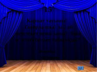 Дайындаған: Нұртас Оңдасынов атындағы Түркістан «Дарын» мектеп-интернатының г