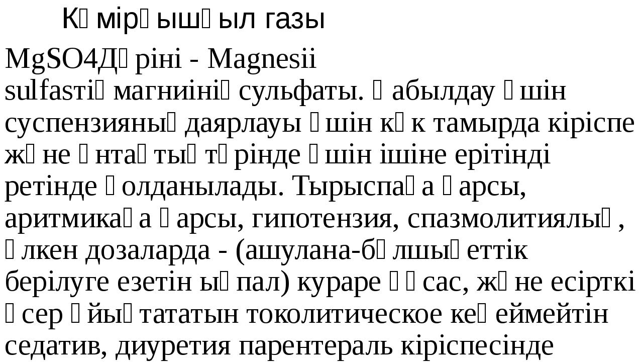 Көмірқышқыл газы MgSO4Дәрiнi - Magnesii sulfasтiңмагниiнiңсульфаты. Қабылдау...