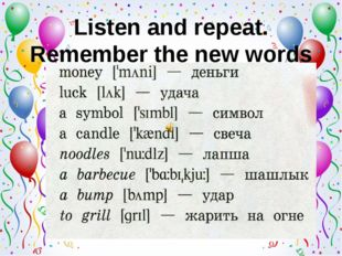 Listen and repeat. Remember the new words