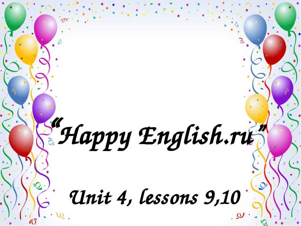 """Happy English.ru"" Unit 4, lessons 9,10 Zaprudina E.M."