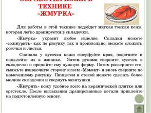 ОБРАБОТКА КОЖИ В ТЕХНИКЕ «ЖМУРКА» Для работы в этой технике подойдет мягкая