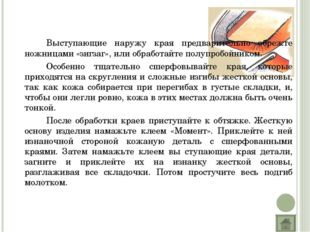 Выступающие наружу края предварительно обрежте ножницами «зигзаг», или обра