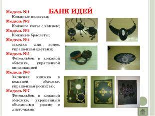 БАНК ИДЕЙ Модель №1 Кожаные подвески; Модель №2 Кожаное колье с камнем; Мод
