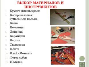 ВЫБОР МАТЕРИАЛОВ И ИНСТРУМЕНТОВ Бумага для выкроек Копировальная бумага или к