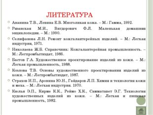 ЛИТЕРАТУРА Ананина Т.В., Левина Е.В. Многоликая кожа. – М.: Гамма, 1992. Ряза