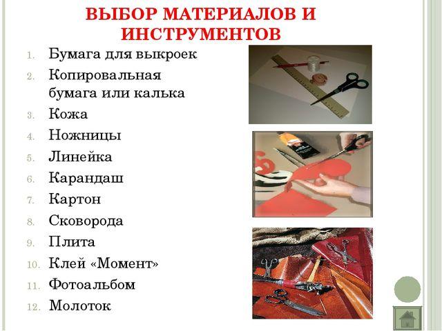ВЫБОР МАТЕРИАЛОВ И ИНСТРУМЕНТОВ Бумага для выкроек Копировальная бумага или к...