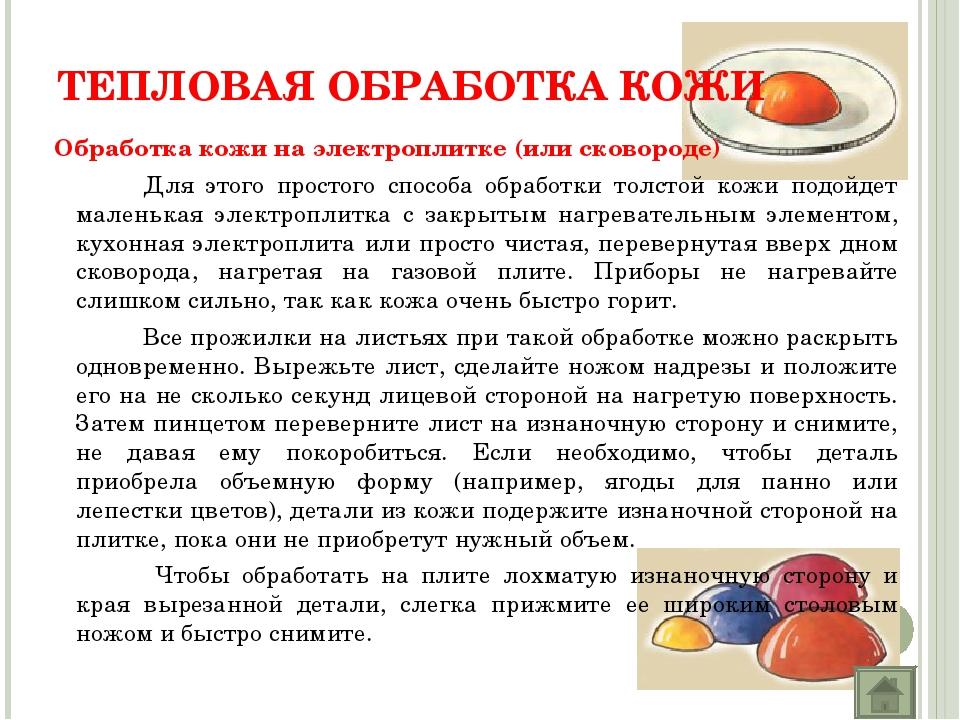 ТЕПЛОВАЯ ОБРАБОТКА КОЖИ Обработка кожи на электроплитке (или сковороде) Для...
