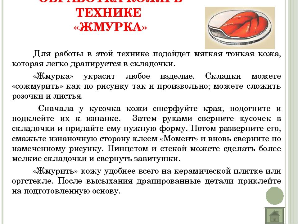 ОБРАБОТКА КОЖИ В ТЕХНИКЕ «ЖМУРКА» Для работы в этой технике подойдет мягкая...