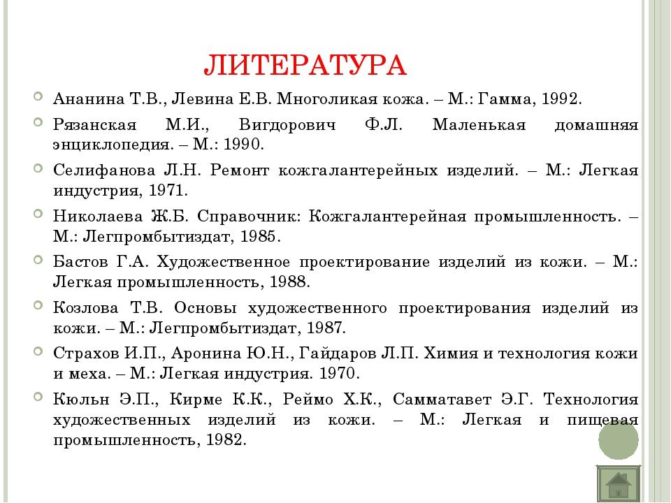 ЛИТЕРАТУРА Ананина Т.В., Левина Е.В. Многоликая кожа. – М.: Гамма, 1992. Ряза...