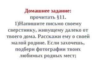 Домашнее задание: прочитать §11. 1)Напишите письмо своему сверстнику, живущем