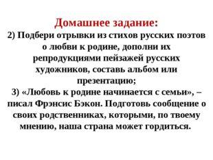 Домашнее задание: 2) Подбери отрывки из стихов русских поэтов о любви к родин