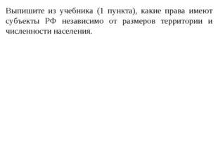 Выпишите из учебника (1 пункта), какие права имеют субъекты РФ независимо от