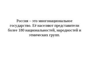 Россия – это многонациональное государство. Её населяют представители более 1