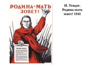 И. Тоидзе. Родина-мать зовет! 1941