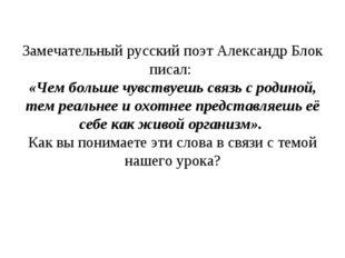 Замечательный русский поэт Александр Блок писал: «Чем больше чувствуешь связь
