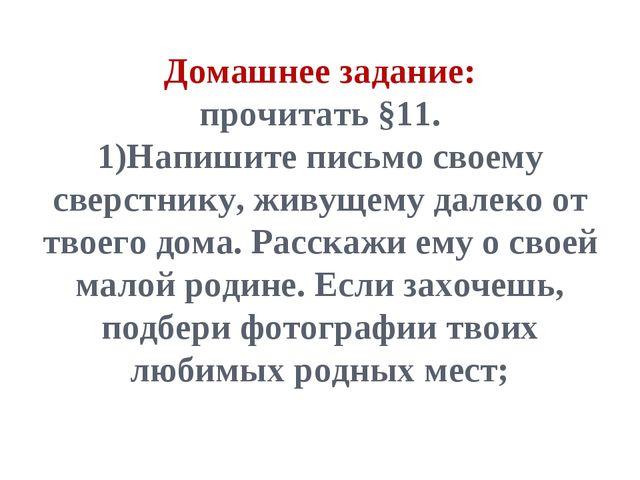Домашнее задание: прочитать §11. 1)Напишите письмо своему сверстнику, живущем...