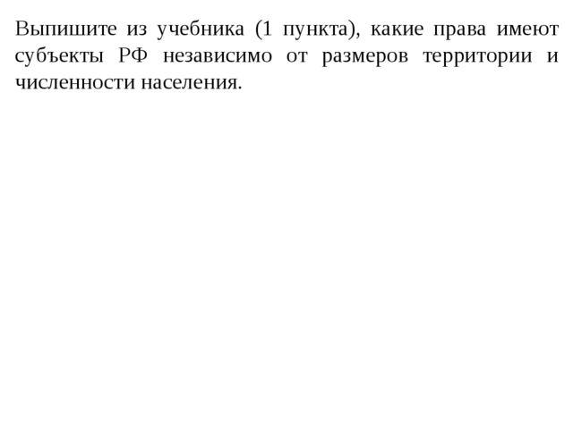 Выпишите из учебника (1 пункта), какие права имеют субъекты РФ независимо от...